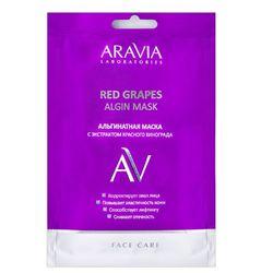 ARAVIA Laboratories - Альгинатная маска с экстрактом красного винограда Red Grapes Algin Mask, 30 г