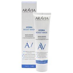 Aravia Laboratories - Маска-филлер увлажняющая с гиалуроновой кислотой Hydra Boost Mask, 100 мл