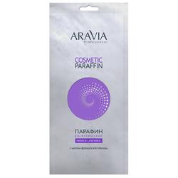 Aravia Professional - Парафин косметический Французская лаванда с маслом лаванды, 500 гр