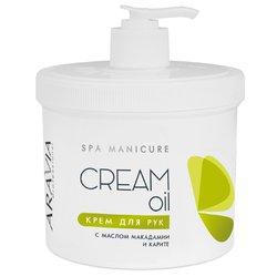 Aravia Professional - Крем для рук Cream Oil с маслом макадамии и карите, 550 мл