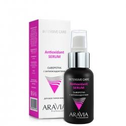 ARAVIA Professional - Сыворотка с антиоксидантами Antioxidant-Serum, 50 мл
