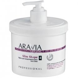 Aravia Organic - Крем для моделирующего масссажа Slim Shape, 550 мл