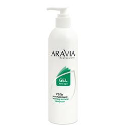 Aravia Professional - Гель охлаждающий с маслом мятной камфоры, 300 мл