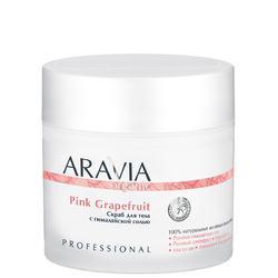 ARAVIA Organic - Скраб для тела с гималайской солью Pink Grapefruit, 300 мл.